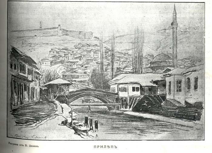 Цртежи од 1915, Градот Прилеп и премин преку Шара на првата Балканска дивизија.