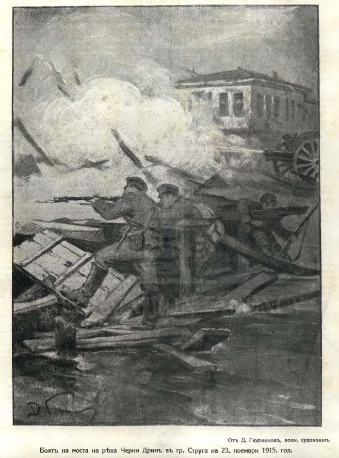 Dimitar Giudzenov 1891-1979 Battle on the bridge of the Black Drim River Struga 1915 oil