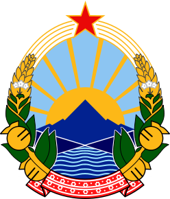 Djordje Andrejevic Kun (1904 -1964), Antun Augustincic (1900-79) ,Macedonian Coat of Arms 1946