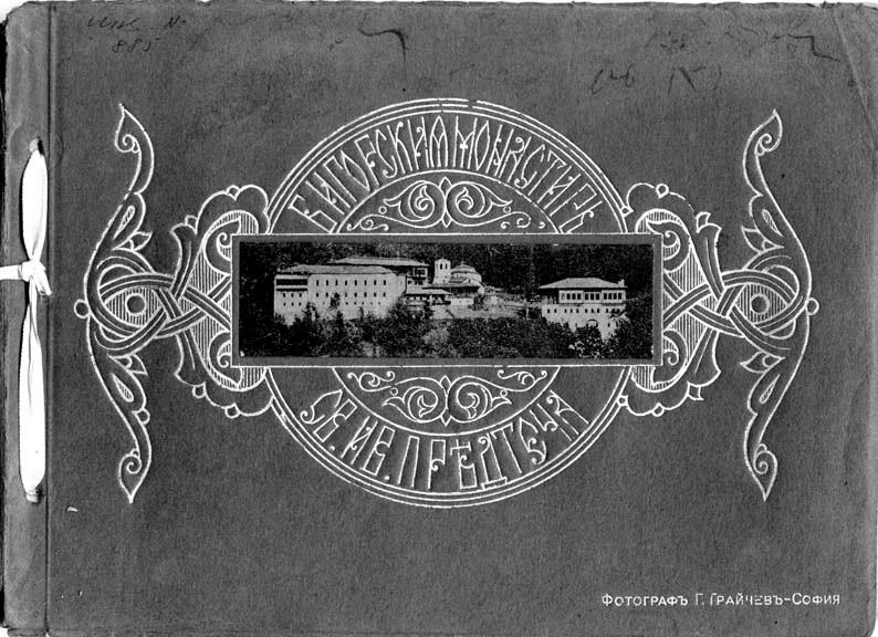 """Фото албум """"Манастирот Свети Јован Бигорски"""", 1908."""