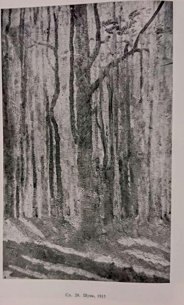 Коста Миличевиќ (1877-1920) Шума, Велес 1915, масло на платно