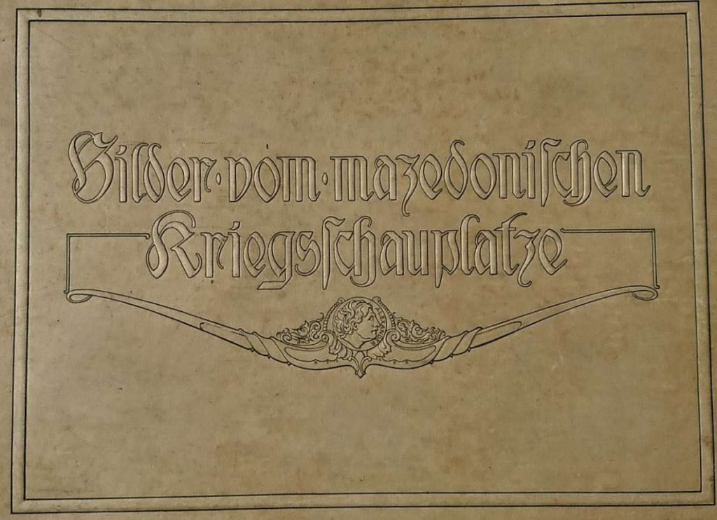 Macedonian-collection