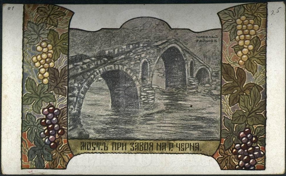 Nikolai-Rainov-1889-1954-Bridge-over-Crna-river-1915-pencil-and-watercolor